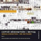 Sergei Eisenstein: METHOD - edited and widely commented by Oksana Bulgakowa [Softcover]