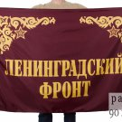 """Soviet military flag of """"the Leningrad front"""" battle flag RED ARMY size 90x135"""