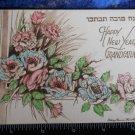 Vintage 20s JEWISH NEW YEAR * SHANA TOVA Grandfather-Ribbon-hand colored etching unused Greeting