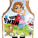 Super Mom Printed Jewish Apron from Israel 100% Polyester