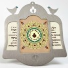 Blessing for the Home in Hebrew and English from Dorit Klein Israel