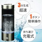 Hydrogen Water Generator Rechargeable H2 High concentration