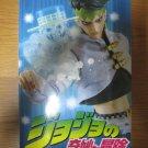 Medicom Toy Real Action Heroes RAH Figure JoJo's Bizarre Adventure Rohan Kishibe