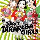 Tokyo Tarareba Girls Volume 3 - Oct 09, 2018