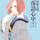 Descending Stories Showa Genroku Rakugo Shinju Manga Volume 7