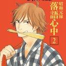 Descending Stories Showa Genroku Rakugo Shinju Manga Volume 2