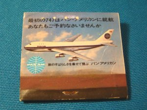 Boeing 747 Pan Am airplane matchbook cover Toho Shokusan Group Tokyo Japan restaurant Japanese 1960s