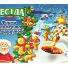 BESIDA BLACK TEA чорний чай CHRISTMAS SET TWO PACKS OF TEA AND COOKIE CUTTER
