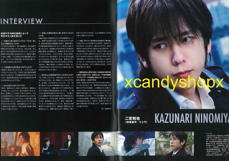 Japan 2013 movie PLATINA DATA pamphlet ARASHI Ninomiya Kazunari Mizuhara Kiko