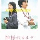 Japan 2011 movie Kamisama no Karute pamphlet ARASHI Sakurai Sho Miyazaki Aoi
