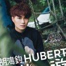 HUBERT WU 胡鴻鈞 2017 album 到此一遊 CD Hong Kong official edition