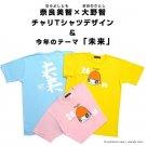 Japan ARASHI 24 hour television 2012 FUTURE t-shirt Ohno Satoshi Yoshitomo Nara