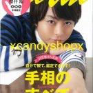 Japan magazine ANAN 2013 Apr ARASHI Sakurai Sho