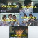 2003 movie Ao no Hono Taiwan postcard set ARASHI Ninomiya Kazunari Matsuura Aya