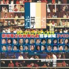 Metro Broadcast Stage Comedy  拾夢新城 3VCD Hong Kong official edition (2000)