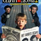 Home Alone 2: Lost in New York (DVD, 2005) Russian,English,Bulgarian