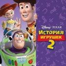 Toy Story 2/История игрушек 2 (DVD, 2012) Russian,English,Ukranian, NEW!!!