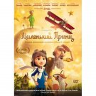 *NEW* The Little Prince/ Маленький принц (Blu-ray/DVD, 2015) Russian