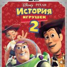 Toy Story 2/История игрушек 2 (Blu-ray 3D, 2011) Russian,English,Portuguese, NEW