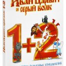 Иван Царевич и Серый Волк 1+2 (DVD, 2013, 2-disc set) NEW & SEALED!!!