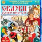 *NEW* Russian Fairy Tales Vol.1/ Buratino etc.(Blu-ray, 2017) 5 Soviet Animation