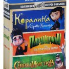 Coraline/Paranorman/The Boxtrolls (Blu-ray 3D+2D, 2015) English,Russian etc.