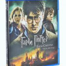 Harry Potter and the Deathly Hallows: Part II (Blu-ray) Rus,Eng,Polish,Hungarian