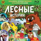 *NEW* Winnie-the-Pooh and others (Blu-ray, 2017) 13 Soviet Animation, USSR