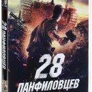 28 Панфиловцев/ 28 panfilovtsev (DVD, 2017) Russian *NEW & SEALED*