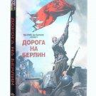Road to Berlin/ Дорога на Берлин (DVD, 2015) Russian *NEW&SEALED*