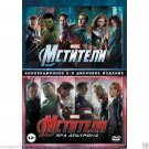 The Avengers/ Avengers: Age of Ultron (DVD, 2-disc set) English,Russian *NEW*