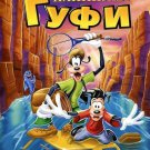 A Goofy Movie (DVD,2014) Rus.Eng,Czech,Greek,Polish,Portuguese,Hungarian,Turkish
