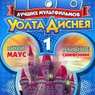 Disney's 100 Best Animated Movies Collection Vol.1 (DVD) Russian *NEW*