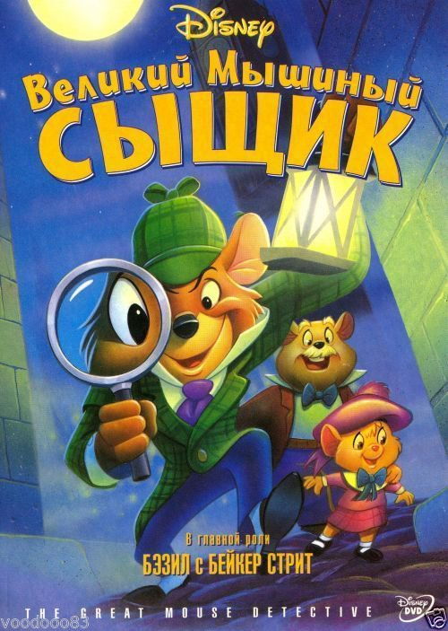The Great Mouse Detective Dvd 2010 Russian English