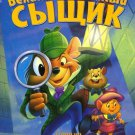 The Great Mouse Detective (DVD, 2010) Russian,English,Greek,Polish