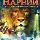 The Chronicles of Narnia: The Lion, The Witch, and the Wardrobe (DVD) En,Rus,Por