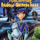 The Adventures of Ichabod and Mr. Toad (DVD, 2004) Russian,English