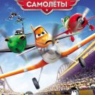 Planes/Самолеты (DVD, 2013) Russian, English, Ukranian, NEW & SEALED!!!
