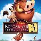 The Lion King 3: Hakuna Matata (DVD, 2013) Russian,English,Polish,Hebrew