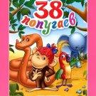 38 попугаев (DVD, 2014, Remastered) NEW & SEALED!!!