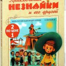 Приключения Незнайки и его друзей (2 DVD, Ep.1-20) Soviet Animation,197