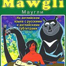 *NEW* Adventures of Mowgli (DVD) English, Soviet Animation, 1973