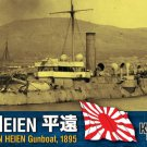 Ship IJN Heien Japanese Gunboat, 1895 Model Kit 1/700 Boat of ComBrig Gift Toy Boy