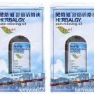 Herbalgy Medicated Massage Oil 健絡通活絡油 Pain Relief Analgesic Balm 50ml x 2pcs