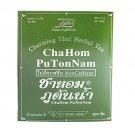 Charming Thai Herbal Tea Cha HOM Pu Ton Nam  (Lemon Grass) 50