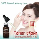 360 Natural Whitening Toner Serum