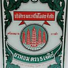 Thai Herbal Ya-hom Power Five Pagodas Brand (Medicine) From Thailand
