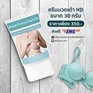 HD Breast firming gel cream with collagen Tensing Breast Fit & Fir