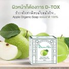 X2 DREAM SKIN APPLE SOAP 100 g.