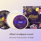 Srichand Translucent Face Powder Thai Herb Oil Control Silky Smooth S